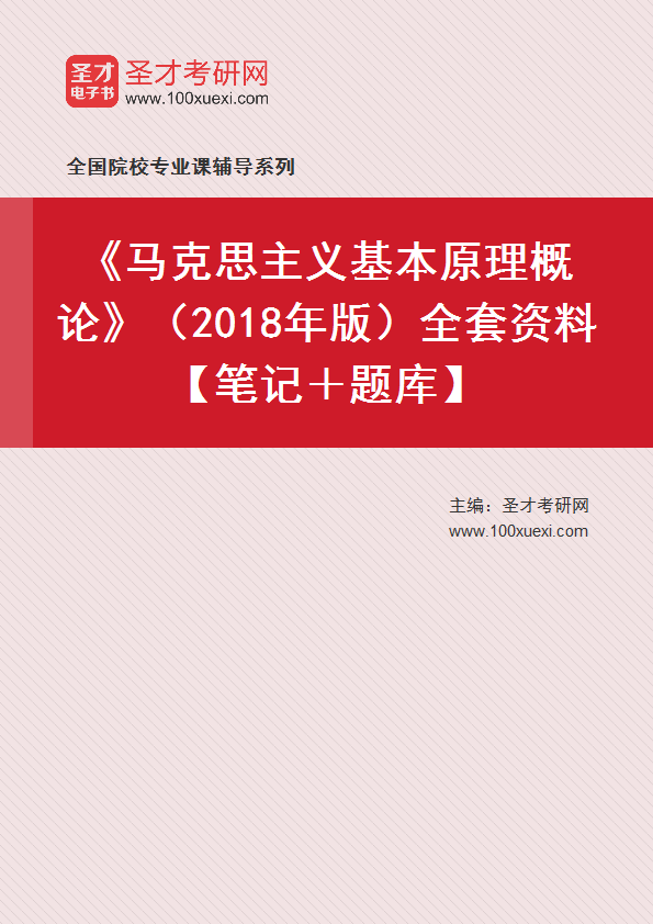 《马克思主义基本原理概论》(2018年版)全套资料【笔记+题库】
