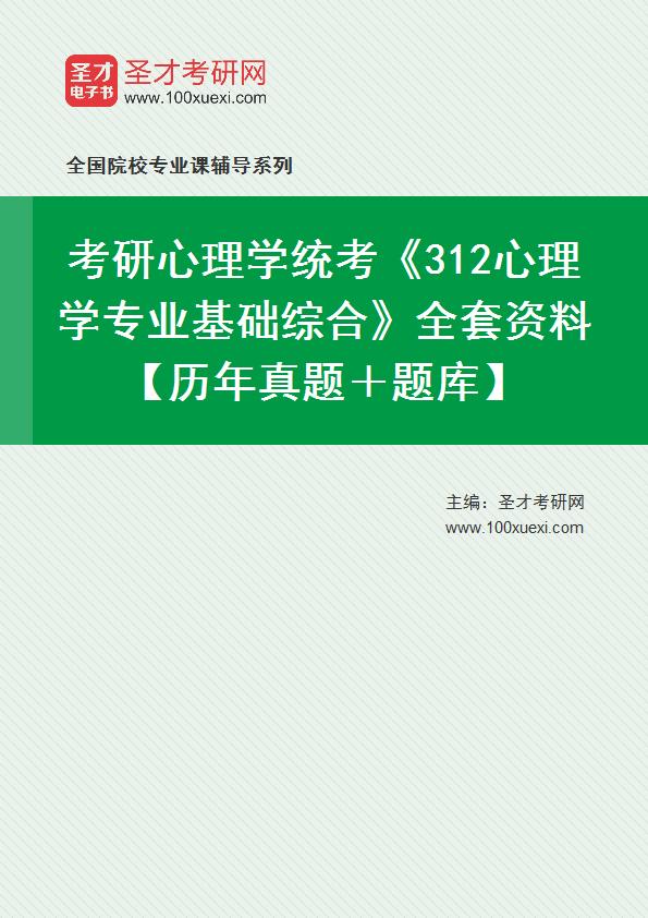 2022年考研心理学统考《312心理学专业基础综合》全套资料【历年真题+题库】