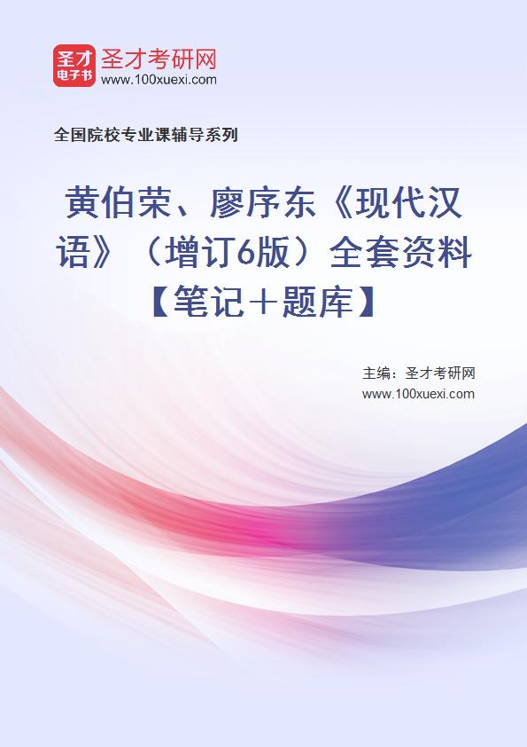 黄伯荣、廖序东《现代汉语》(增订6版)全套资料【笔记+题库】