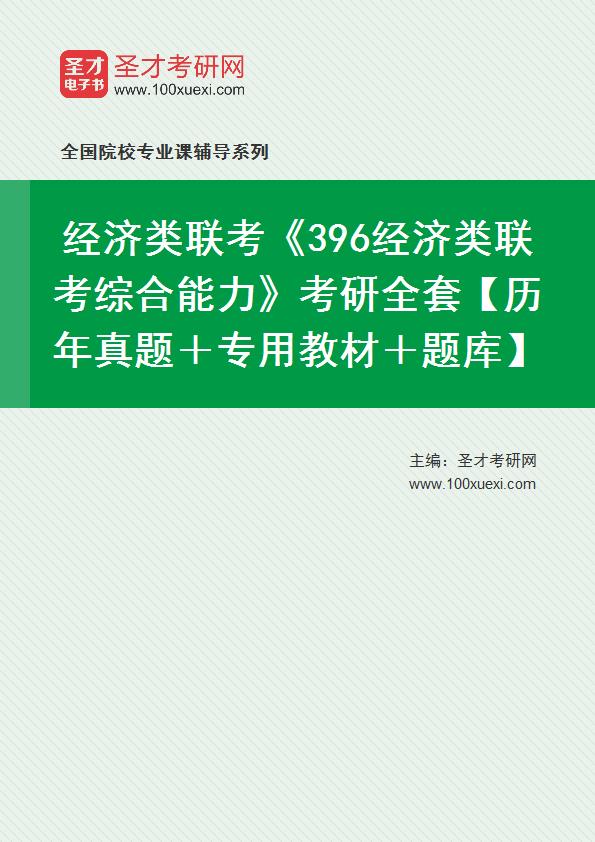 2022年经济类联考《396经济类联考综合能力》考研全套【历年真题+专用教材+题库】