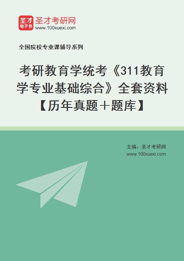 2022年考研教育学统考《311教育学专业基础综合》全套资料【历年真题+题库】