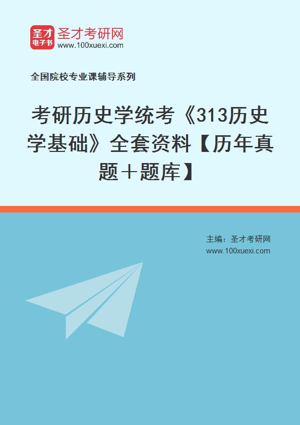 2022年考研历史学统考《313历史学基础》全套资料【历年真题+题库】