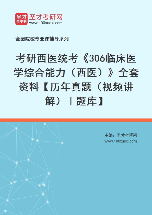 2022年考研西医统考《306临床医学综合能力(西医)》全套资料【历年真题(视频讲解)+题库】