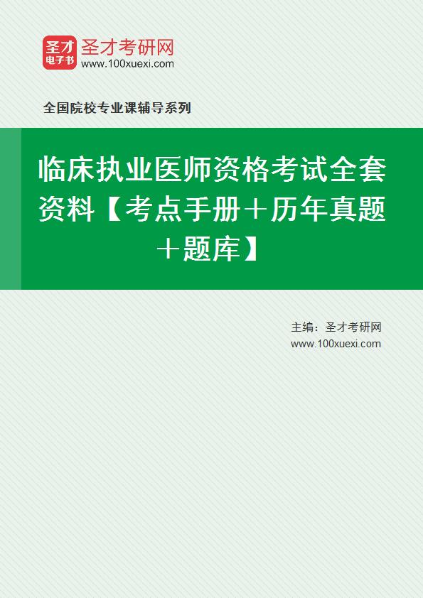 2021年临床执业医师资格考试全套资料【考点手册+历年真题+题库】