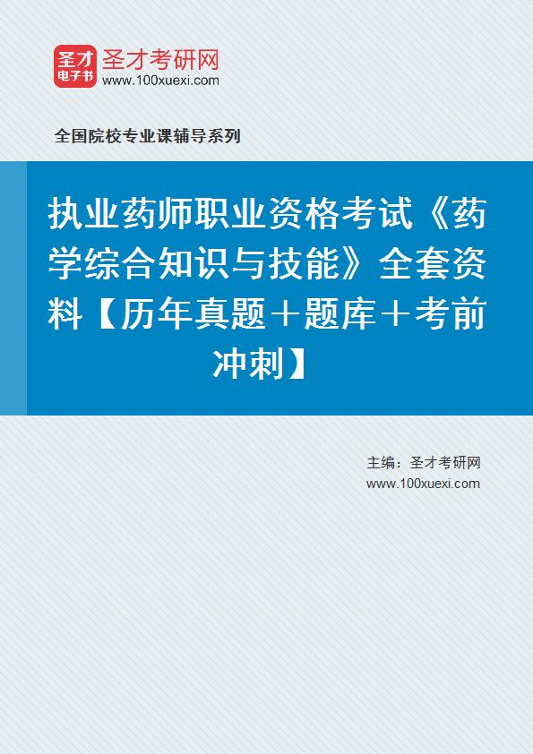 2021年执业药师职业资格考试《药学综合知识与技能》全套资料【历年真题+题库+考前冲刺】