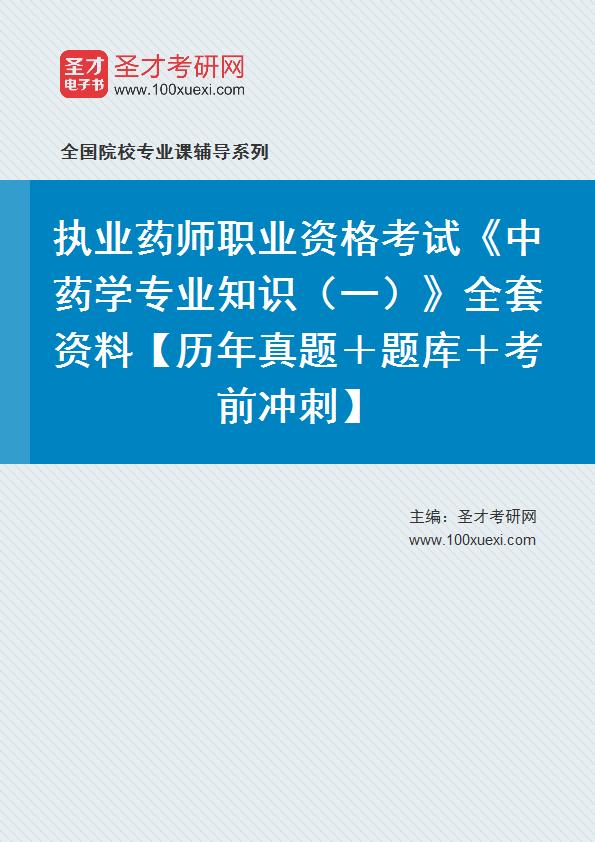 2021年执业药师职业资格考试《中药学专业知识(一)》全套资料【历年真题+题库+考前冲刺】