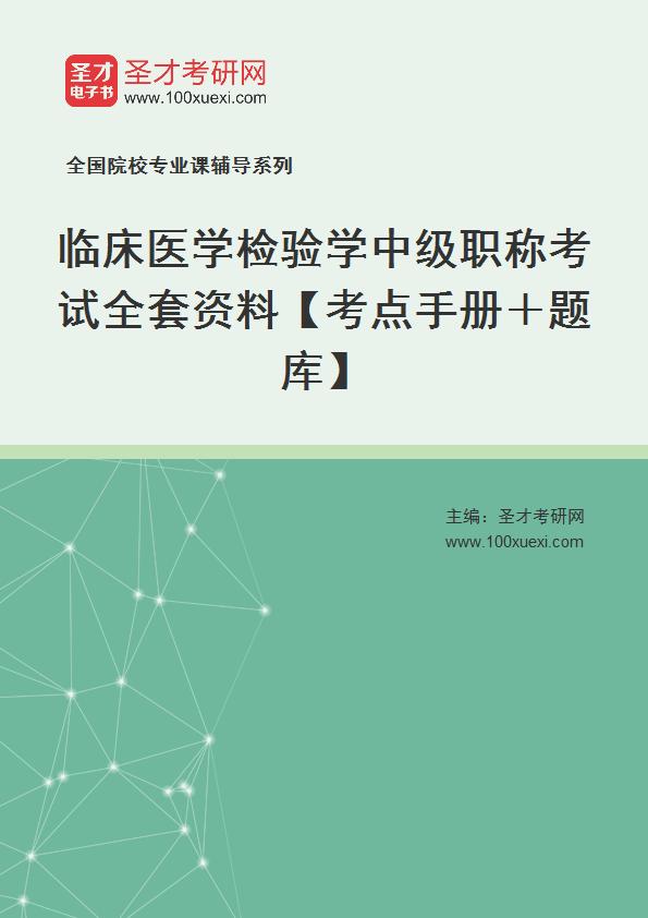 2022年临床医学检验学中级职称考试全套资料【考点手册+题库】