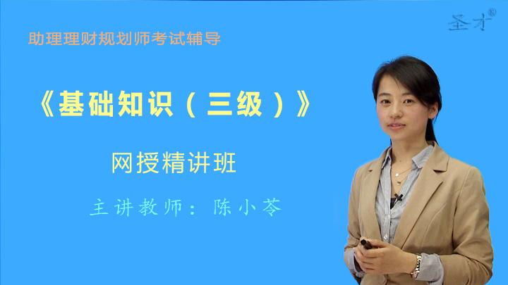 2021年助理理财规划师(三级)《基础知识》网授精讲班【教材精讲+真题串讲】