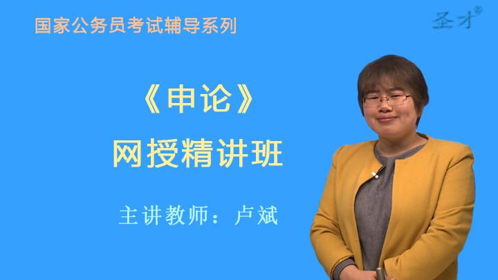 2022年国家公务员考试《申论》网授精讲班【教材精讲+真题串讲】