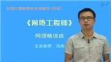 2021年全国计算机等级考试《网络工程师(四级)》网授精讲班【教材精讲+真题串讲】