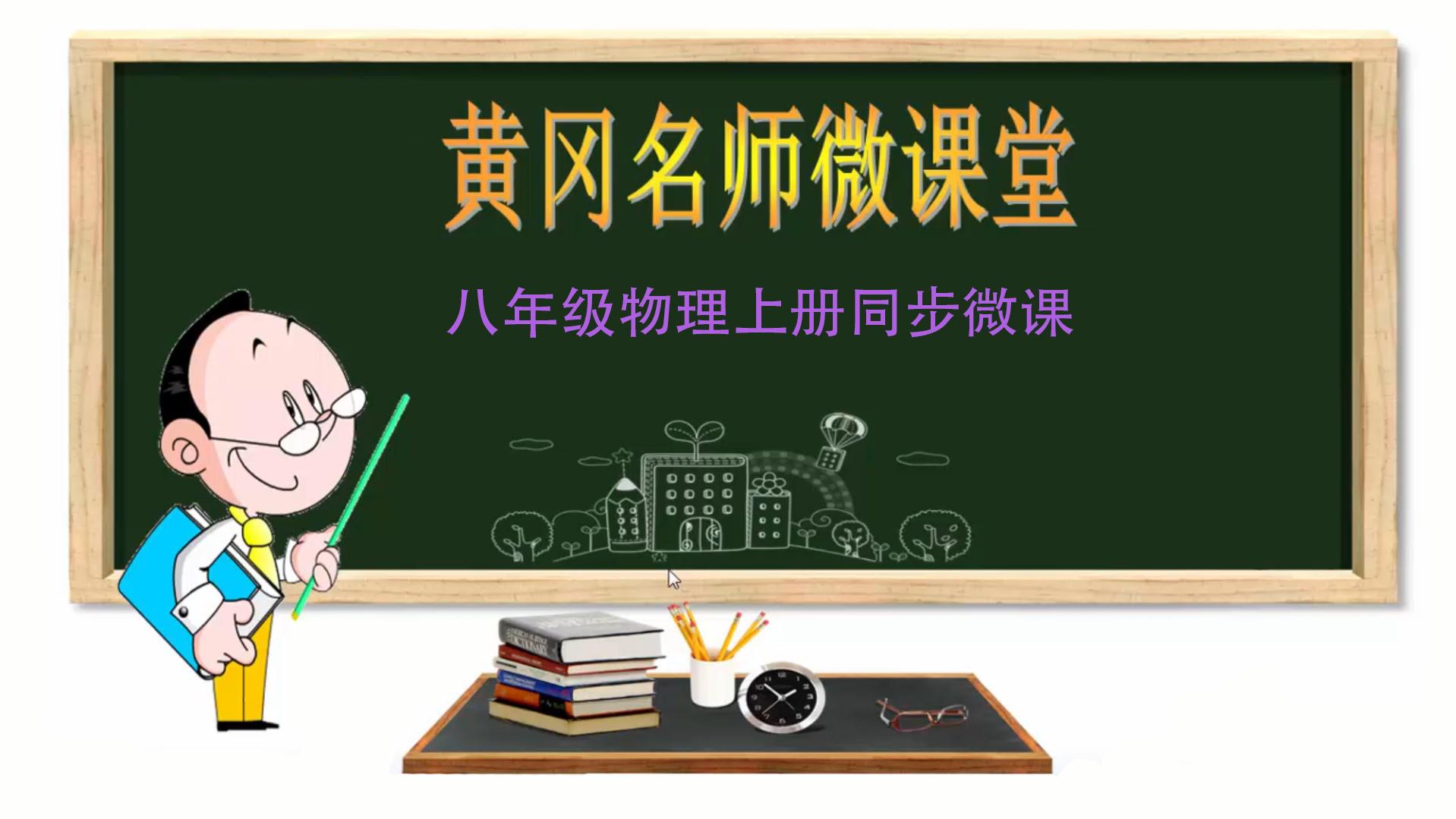人教版初中物理课程精讲班(八年级上册)