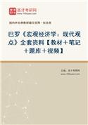 巴罗《宏观经济学:现代观点》全套资料【笔记+题库+视频】