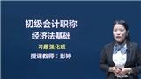 2022年初级会计师《经济法基础》习题强化班
