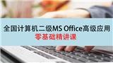 2021年全国计算机等级考试《二级Ms office高级应用》零基础精讲课(含真题视频详解)