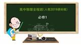 高中物理(人教2019课标版)必修1全程班