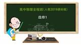 高中物理(人教2019课标版)选修1全程班