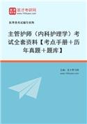 2022年主管护师(内科护理学)考试全套资料【考点手册+历年真题+题库】
