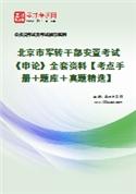 2022年北京市军转干部安置考试《申论》全套资料【考点手册+题库+真题精选】