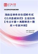 2021年海南省事业单位招聘考试《公共基础知识》全套资料【考点手册+真题精选+题库+考前冲刺】