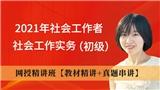 2021年社会工作者《社会工作实务(初级)》网授精讲班【教材精讲+真题串讲】