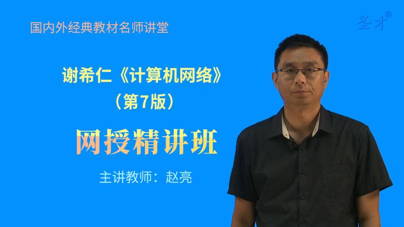 谢希仁《计算机网络》(第7版)网授精讲班