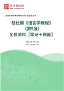胡壮麟《语言学教程》(第5版)全套资料【笔记+题库】