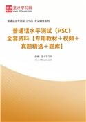 2021年普通话水平测试(PSC)全套资料【专用教材+视频+真题精选+题库】