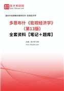 多恩布什《宏观经济学》(第13版)全套资料【笔记+题库】