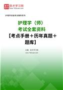 2022年护理学(师)考试全套资料【考点手册+历年真题+题库】