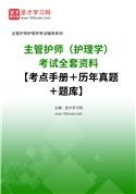 2022年主管护师(护理学)考试全套资料【考点手册+历年真题+题库】