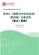 吴伟仁《美国文学史及选读》(重排版)全套资料【笔记+题库】