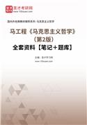 马工程《马克思主义哲学》(第2版)全套资料【笔记+题库】