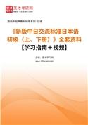 《新版中日交流标准日本语初级(上、下册)》全套资料【学习指南+视频】
