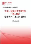宋涛《政治经济学教程》(第13版)全套资料【笔记+题库】