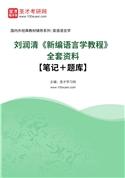 刘润清《新编语言学教程》全套资料【笔记+题库】