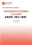 《思想道德修养与法律基础》(2018年版)全套资料【笔记+题库】