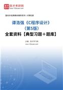 谭浩强《C程序设计》(第5版)全套资料【典型习题+题库】