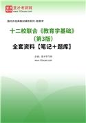 十二校联合《教育学基础》(第3版)全套资料【笔记+题库】