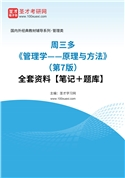 周三多《管理学——原理与方法》(第7版)全套资料【笔记+题库】