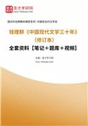 钱理群《中国现代文学三十年》(修订本)全套资料【笔记+题库+视频】