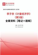 李子奈《计量经济学》(第5版)全套资料【笔记+题库】