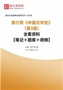 袁行霈《中国文学史》(第3版)全套资料【笔记+题库+视频】
