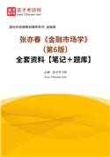 张亦春《金融市场学》(第6版)全套资料【笔记+题库】