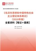 《毛泽东思想和中国特色社会主义理论体系概论》(2018年版)全套资料【笔记+题库】
