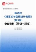 茆诗松《概率论与数理统计教程》(第3版)全套资料【笔记+题库】