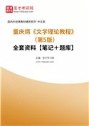 童庆炳《文学理论教程》(第5版)全套资料【笔记+题库】