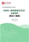 刘意青《简明英国文学史》全套资料【笔记+题库】
