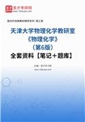 天津大学物理化学教研室《物理化学》(第6版)全套资料【笔记+题库】