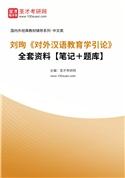 刘珣《对外汉语教育学引论》全套资料【笔记+题库】