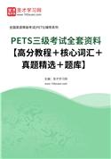 2021年PETS三级考试全套资料【高分教程+核心词汇+真题精选+题库】